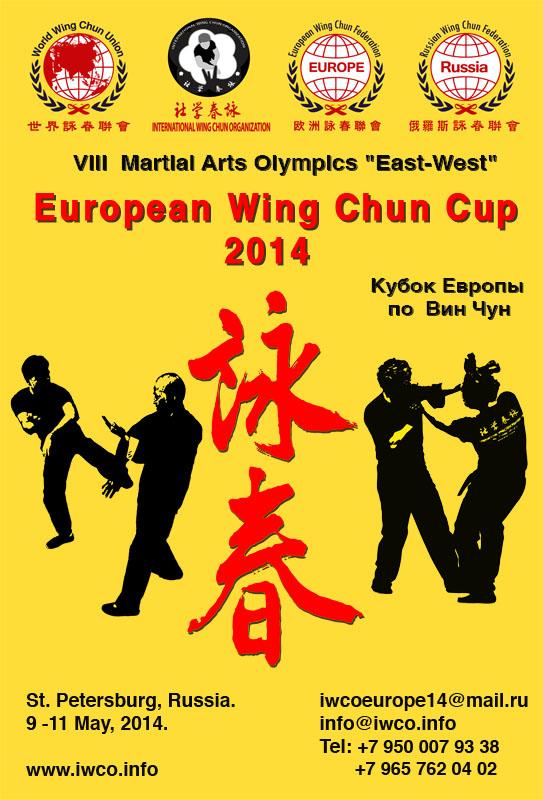 Кубок Европы по Вин Чун 2014